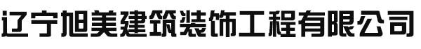 辽宁旭美建筑装饰工程有限公司
